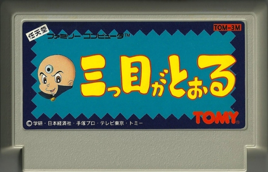 Mitsume ga Touro