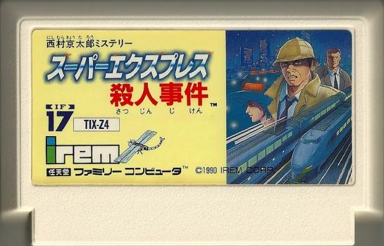 Nishimura Kyoutarou Mystery Super Express Satsujin Jiken _