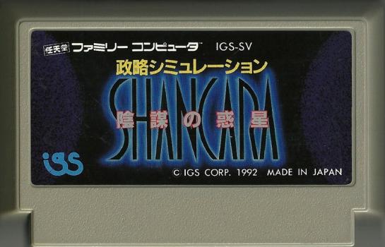 Shancara