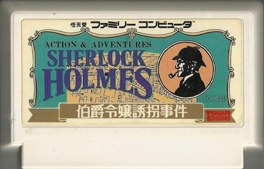 Sherlock Holmes Hakushaku Reijou Yuukai Jiken_