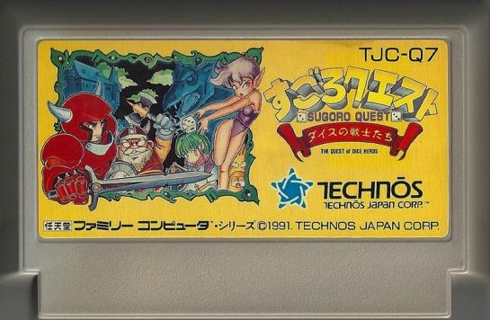 Sugoro Quest Daisu no Senshi Tachi