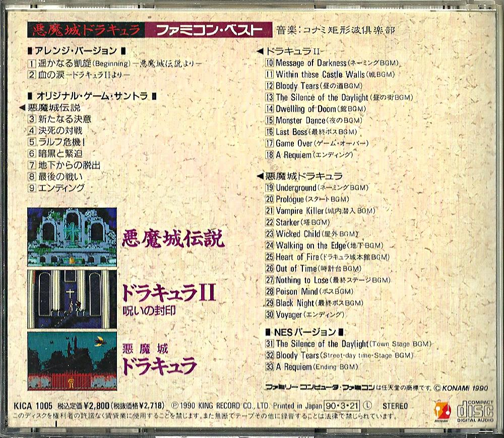 Akumajou Dracula Famicom Best Soundtrack back