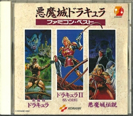 Akumajou Dracula Famicom Best Soundtrack