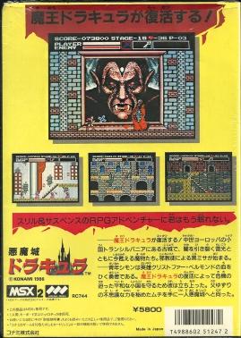 MSX 2 - Akumajou Dracula back