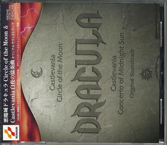 My Castlevania Collection! | Retro Video Gaming