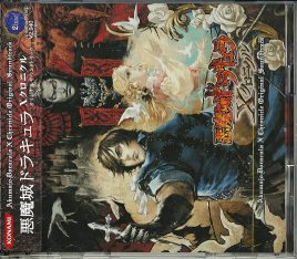 OST - Castlevania Dracula X Chronicles PSP Original Soundtrack
