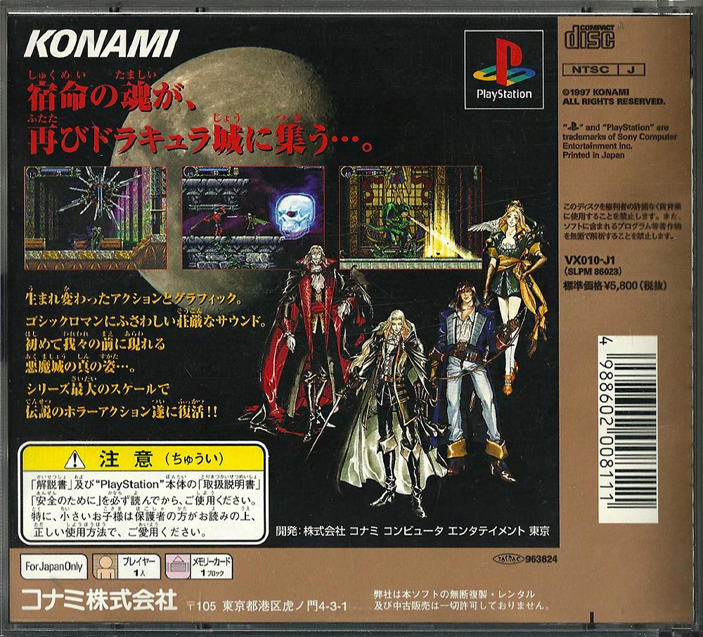 PS1 - Akumajou Dracula X Gekka no Yasoukyoku back