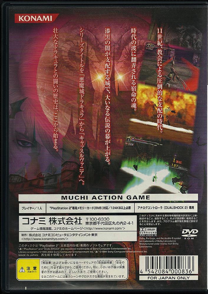 PS2 - Castlevania Lament of Innocence JP back