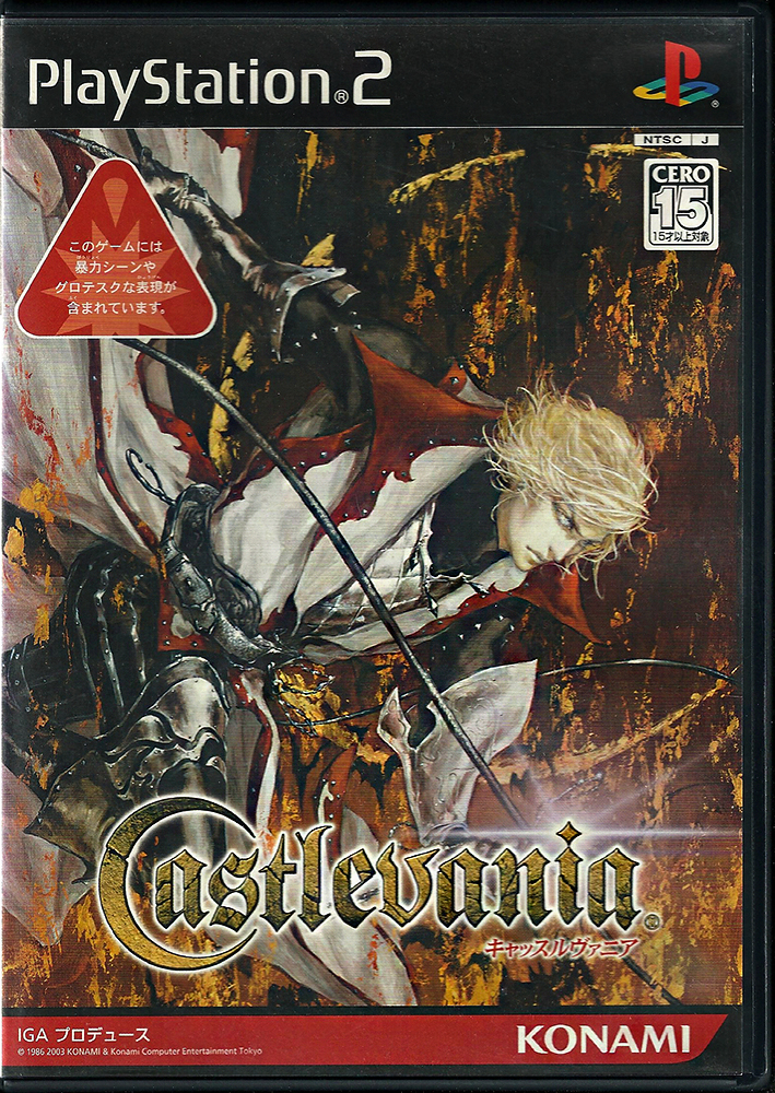 PS2 - Castlevania Lament of Innocence JP