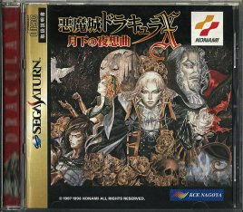 Sega Saturn - Akumajou Dracula X - Gekka no Yasoukyoku
