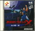 Akumajō Dracula X- Chi no Rondo (Castlevania- Rondo of Blood)_