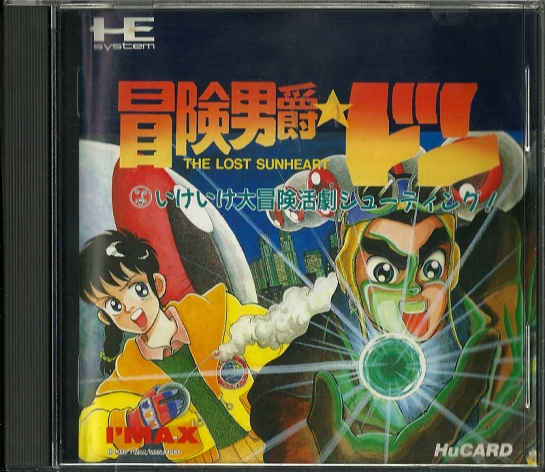 Bōken Danshaku Don The Lost Sunheart_