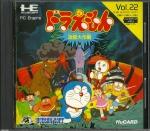 Doraemon Meikyuu Daisakusen_