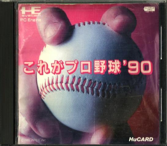 Kore ga Pro Yakyū '90