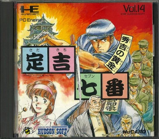 Sadakichi Seven - Hideyoshi no Ougon_