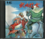 Takeda Shingen PC Engine