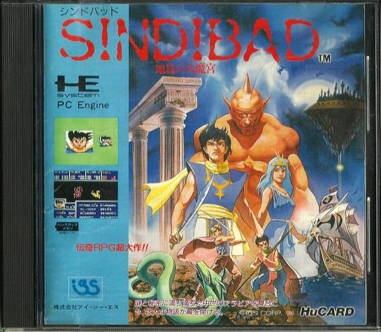 Sindbad - Chitei no Makyuu_