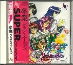 Sotsugyou Graduation PC Engine