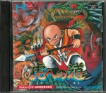 Tora e no Michi (Tiger Road) PC Engine