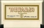 89 Dennō Kyūsei Uranai