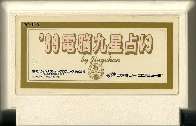 89 Dennō Kyūsei Uranai - Famicom