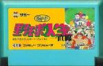 Ah! Yakyū Jinsei Icchokusen - Famicom