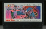 Ai no Densetsu Olympus no Tatakai (Battle of Olympus) - Famicom
