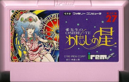 Ai Sensei no Oshiete - Watashi no Hoshi - Famicom