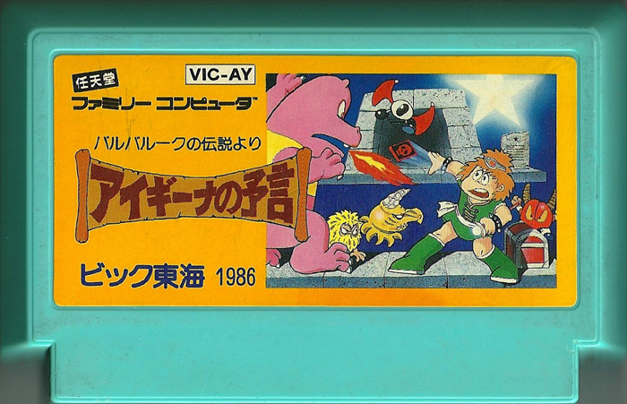 Aigiina no Yogen - From the legend of Balubalouk - Famicom