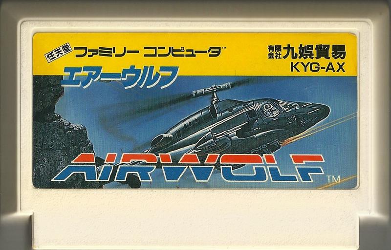 Airwolf - Famicom
