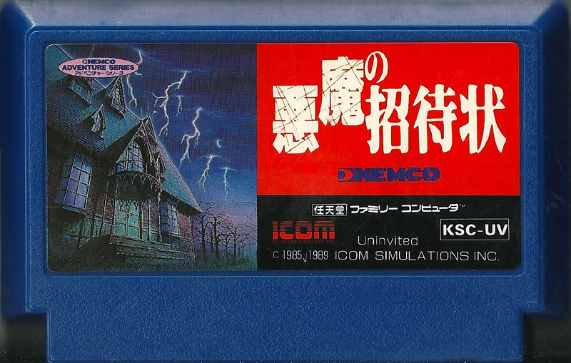 Akuma no Shōtaijō - Famicom