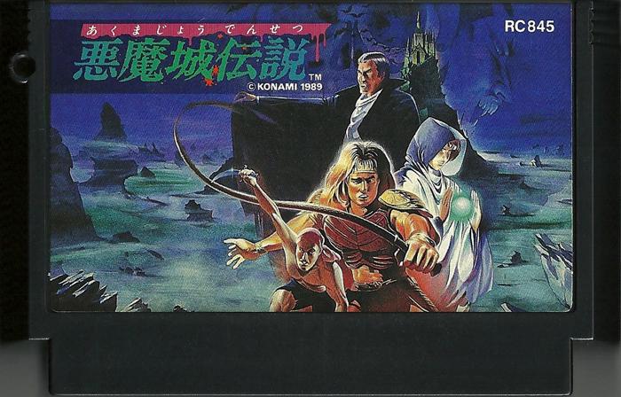 Akumajyou Densetsu (Castlevania 2)