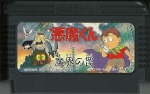 Akumakun makai no wana - Famicom