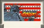 America Oodan Urutora Quiz - Famicom