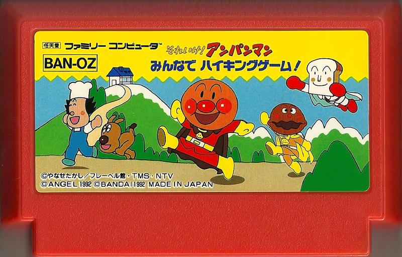 Anpan Man Minna de Hiking Game! - Famicom