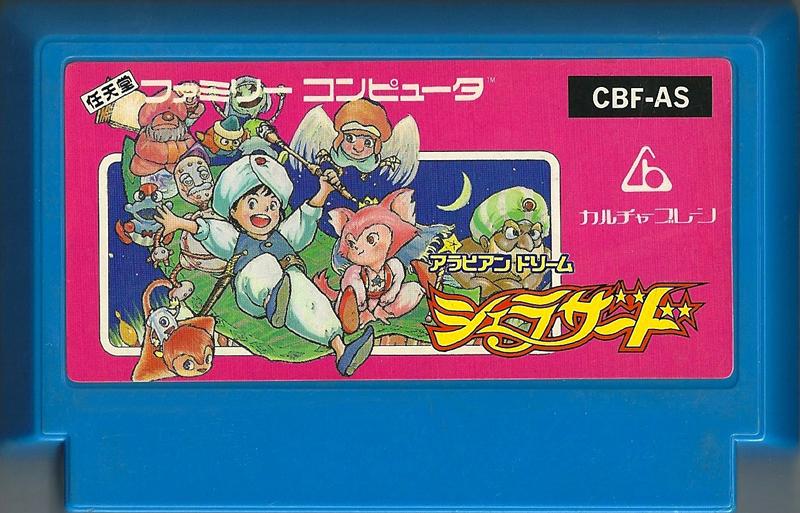 Arabian Dream Scheherezade - Famicom