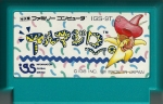 Armadillo - Famicom