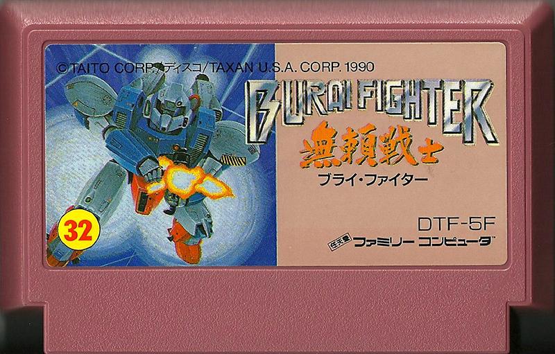 Burai Fighter - Famicom