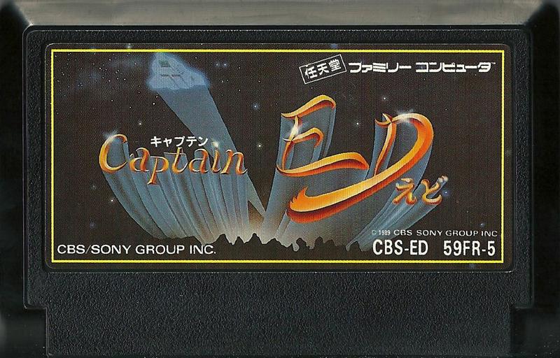 Captain ED - Famicom