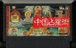 Chūgoku Senseijutsu - Famicom