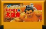 Chiyo no Fuji no Ooichou - Famicom