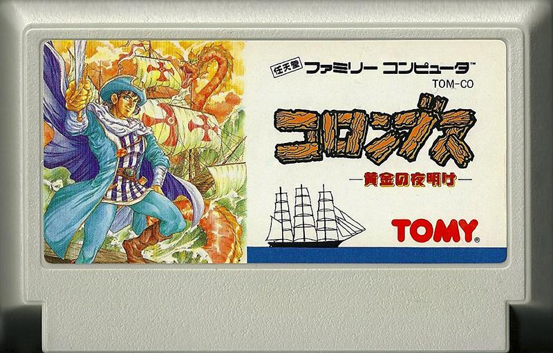 Columbus - Ougon no Yoake - Famicom