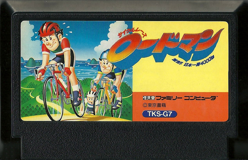 Cycle Race Road Man - Famicom
