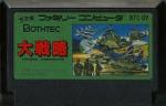 Daisenryaku - Famicom