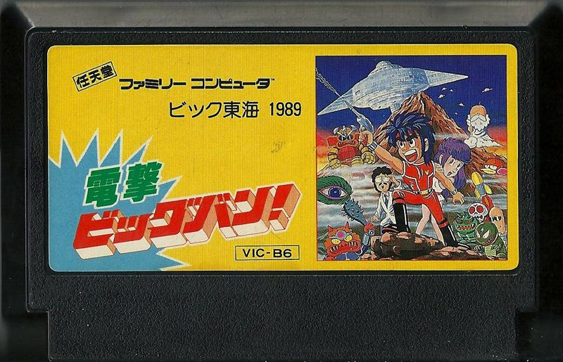 Dengeki Bigguban (Clash at Demonhead) - Famicom