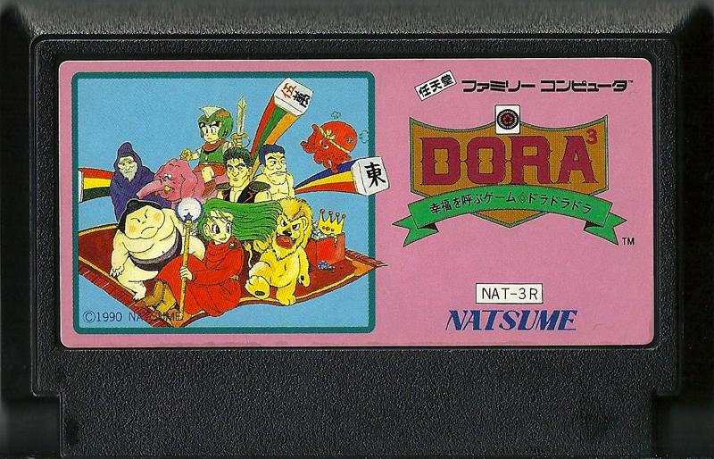 Dora Dora Dora Koufuku wo Yobu Gemu - Famicom