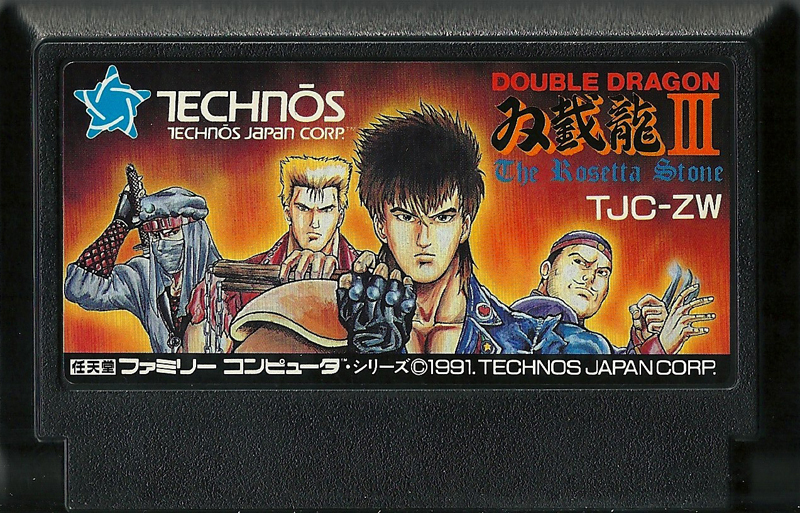 Double Dragon 3 Famicom Retro Video Gaming