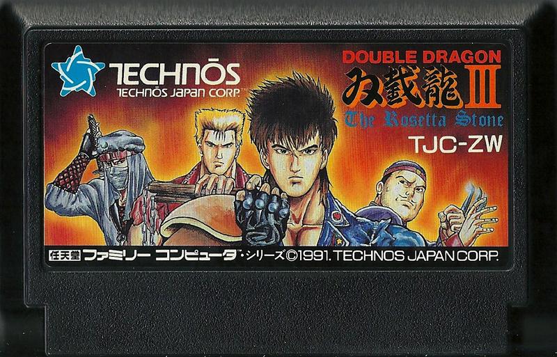 Double Dragon 3 - Famicom