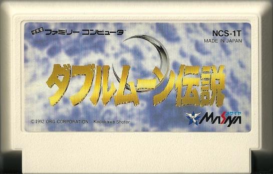 Double Moon Densetsu