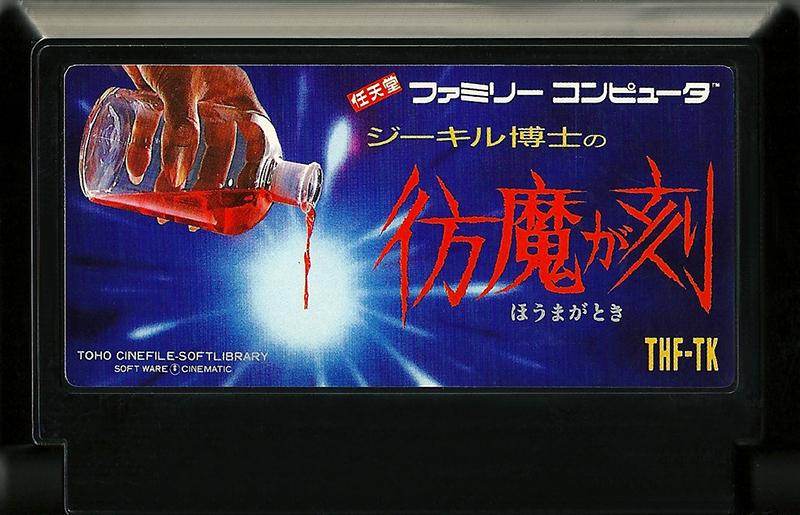 Dr. Jekyll no Houma ga Toki - Famicom